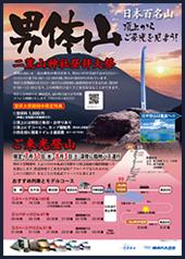 日本百名山男体山頂上からご来光を見よう!