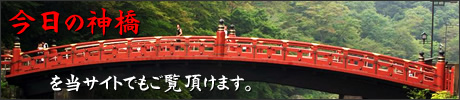 今日の神橋を当サイトでもご覧頂けます。