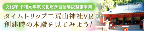 タイムトリップ二荒山神社VR・創建時の本殿を見てみよう!