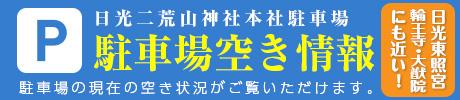 日光二荒山神社本社駐車場空き情報 日光東照宮にも近い!