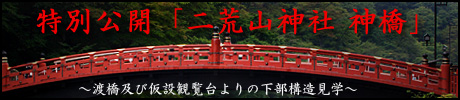 特別公開「日光二荒山神社 神橋」