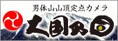 """男体山山頂定点カメラ""""大国の目"""""""